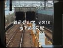 鉄道登山学 その18 地下鉄と勾配