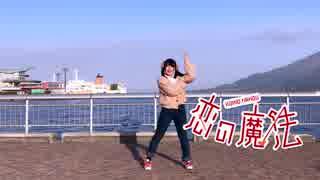 【踊ってみた】恋の魔法【鹿児島】