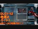 【地球防衛軍5】Rストームご~の初見INF縛りでご~ DLC1-12-1 【実況】