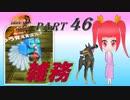 【実況】うろ覚えメタルマックス2リローデッド46~雑務~