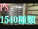 【PSのゲームコレクション紹介動画】PSだけで1540種類ゲーム部屋に綺麗に並んでいます!