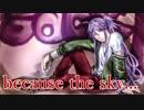 【神威がくぽ】 because the sky... 【アニソンカバー祭り2019】