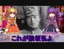 【ゆっくり解説】世界の奇人・変人・偉人紹介【舩坂弘】