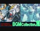 ■ 新・ゲーム映像と歌で振り返るスパロボ&ACEシリーズ BGM COLLECTION VOL.18 ■