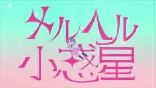 【ニコカラ】メルヘル小惑星《ナナヲアカリ》(Vocalカット)