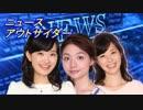 【須田慎一郎】ニュースアウトサイダー 20190112【新行・箱崎・東島】