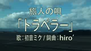【初音ミク】「トラベラー」【hiro'オリジナル曲】