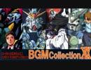 ■ 新・ゲーム映像と歌で振り返るスパロボ&ACEシリーズ BGM COLLECTION VOL.19 ■