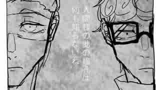【手描きジョジョ】メローネとギアッチョ