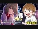 第8位:高垣楓vs亀井有馬 完全版【デレステ】 thumbnail