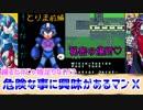 【実況】ロックマンX~危険な事に興味があるマンX~(前編)