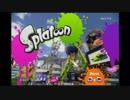 【Splatoon】#1 いも特攻隊長、最強への道