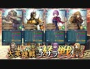 【FEH】英雄王とゆっくりゴリ押す【ネサラ】