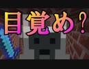 【Minecraft×人狼×自作回路#32】目覚めの時? ついに奴の時代が来るのか?