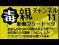 毒親チャンネル11後半「新春フリートーク お金もちが100万円配るのどう思う?」「あの頃の少女漫画 リボンとか」「ジブリアニメは気持ち悪い?」ほか