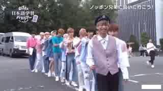 セブチの日本語学習バスツアー 【後編】