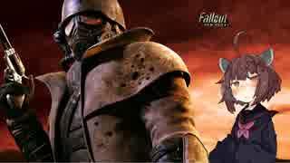 【Fallout:NV】きりたんが包丁と口先を頼りにサバイバル Part2