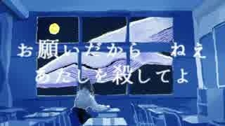 あのクジラは極悪人  / ハタケン feat.初音ミク ::;::