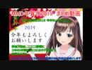 【MMD年賀状2019】まとめ動画【第2版】