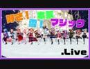 【MMD】好き!雪!本気マジック【電脳少女シロ with アイドル部 & 馬】
