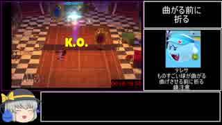 【WR】マリオテニスエース ストーリーモー