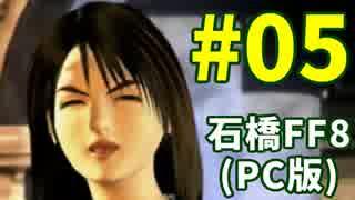 石橋を叩いてFF8(PC版)を初見プレイ part5