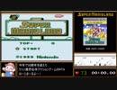 第28位:【RTA】スーパーマリオランド Any% 12分36秒 thumbnail