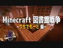 マイクラ図書館戦争~りちでもーと編~【Minecraftプチ企画】