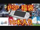 【2019】神ゲーだらけ!?PSP福袋を開封してみたら凄かった! 2袋目