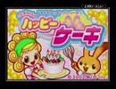 実況プレイ@ドキドキクッキングシリーズ1 こむぎちゃんのハッピーケーキ part1