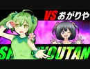 【ポケモンUSM】マラカッチガチンコ執狂譚【VS おがりやさん】
