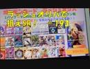 ポケカ ラッシュ1000円SR以上確定オリパで狙えSR! #193