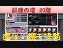 BLEACH ブレソル実況 part1272(試練の塔20階)