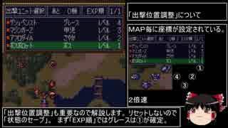 【TAS】第4次スーパーロボット大戦(SFC)最