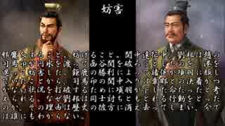 【三國志】美鈴がフランに教える楚漢戦争 22「妨害」【ゆっくり解説】
