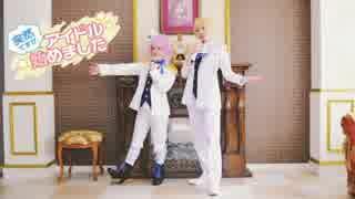 【あんスタ】英智と桃李で 突然ですが、アイドル始めました 踊ってみた【コスプレ】