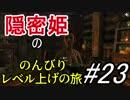 【字幕】スカイリム 隠密姫の のんびりレベル上げの旅 Part23