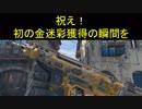 【BO4】遂にメイン武器で金迷彩GET!! part16【ブサボでGO】