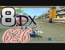 初日から始める!日刊マリオカート8DX実況プレイ626日目