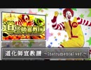 【メドレー単品】道化師宣教譜-Instrumental-【ドナルド合作】