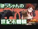 【Kenshi】律っちゃんの世紀末機構 第18話