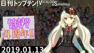 日刊トップテン!VOCALOID&something 4周