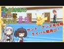 【ピカブイ】 ずん子のいない東北姉妹の携帯獣冒険記 #5【東北イタコ・きりたん実況プレイ 】