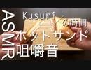 【ASMR】ホットサンドを食べる【咀嚼音】