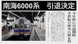 【南海6000系引退】半世紀の歴史に終止符