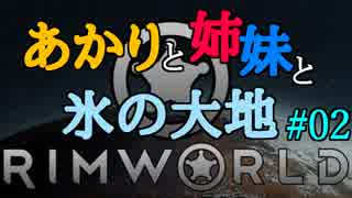 【RimWorld】あかりと姉妹と氷の大地 #02