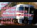 (旧)ボーカロイドVY1が魔法少女まどか☆マギカ OPのコネクトで東海道本線の浜松〜米原までの駅名を歌ってみる。