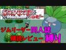 【実況】ナゾノクサ「ぁ……んっ…んぁ…あっ…ぁ…あっんっ…」【ポケモン】
