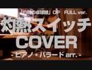 灼熱スイッチ COVER ピアノ・バラードarr.