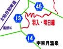 【のら】富山の大規模林道 朝日・大山線 その2 羽入・明日線 【朝日・魚津区間】